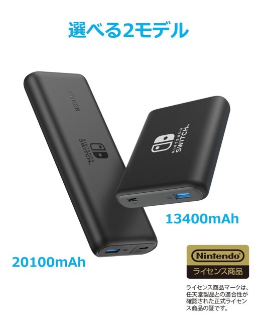 Anker スイッチ用バッテリー
