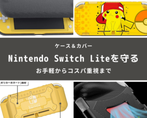 Nintendo Switch Liteのケースまとめ